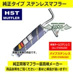 HST リアマフラー 081-43 【Z用】ホンダ