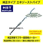 HST エキゾーストパイプ 096-801EXP 【アルト/ワゴンR/Kei/Keiワークス用】スズキ