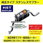HST リアマフラー 096-92【エヴリィ ワゴン DA52W.DA62W (ターボ)】