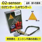 O2センサー ミラ【L700V/L700S/L710V/L710S 】 PACデバイス製 89465-97403 互換品