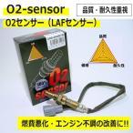 O2センサー アルト【HA25S/HA25V 】 PACデバイス製18213-58J01 互換品【送料無料】