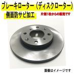 フロントディスクローター ミニキャブ【U61T/U61V】 耐熱防錆塗装コート