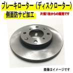 フロントブレーキローター エッセ【L245S/L235S】 耐熱防錆コート仕様