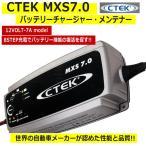 ■正規日本仕様■CTEK シーテック MXS7.0☆ワーズインク製バッテリーチャージャー☆