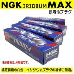 NGK イリジウムMAXプラグ DCPR7EIX-P エブリィ【DE51V/DF51V/DA52V/DB52V/DA62V/DA64V】