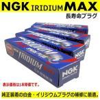 NGK イリジウムMAXプラグ BKR6...