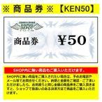商品券50円