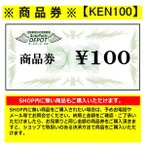 商品券100円