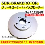フロントブレーキローター コペン【L880K】耐熱防錆コート仕様
