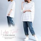 ショッピング安い 送料無料 ボーダー tシャツ トップス ブラウス 薄手 プルオーバー シャツ レディース 5分袖 大きいサイズ ゆったり 森ガール