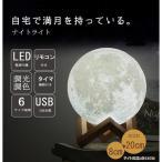 ナイトライトテーブルライト ベットライト 間接照明 led インテリア照明 リモコン 調色調光照明 LED 明るさ調整 癒しUSB充電 おしゃれ