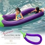 浮き輪 大人 レディース ナス 270*110cm 軽量 マリンスポーツ 水あそび プール ビーチ 海水浴 リゾート 夏 サマー おしゃれ