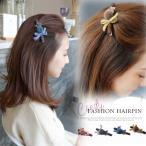 ショッピング安い 送料無料 ヘアピン ヘアアクセサリー レディース 星 小物 丸い 髪飾り