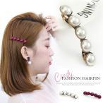 ショッピング安い 送料無料 ヘアピン ヘアアクセサリー レディース パール 丸い 髪飾り