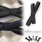 ショッピング安い 送料無料 ヘアピン ヘアアクセサリー レディース 小物 髪飾り リボン