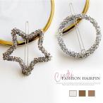 ショッピング安い 送料無料 ヘアピン ヘアアクセサリー 星 丸 三角 リボン レディース 高級 ラインストーン 髪飾り