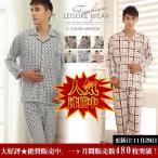 ショッピング安い 送料無料 パジャマ メンズ 長ズボン 長袖 紳士パジャマ ルームウェア 前開き ナイトウェア 上下セット 男性