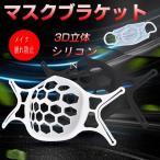 当日発送 送料無料 マスクブラケットインナー 大人 シリコン プラケット 鼻筋クッション メイク崩れ防止 柔らかい 立体 洗える ひんやりプラケット