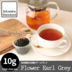Yahoo! Yahoo!ショッピング(ヤフー ショッピング)フラワーアールグレイ 紅茶 茶葉 10g ティー リーフ 高級
