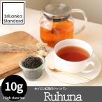 Yahoo! Yahoo!ショッピング(ヤフー ショッピング)ルフナ 紅茶 茶葉 10g ポイント消化 アッサム系 セイロン 高級