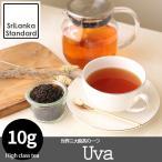 Yahoo! Yahoo!ショッピング(ヤフー ショッピング)ウバ/ウヴァ 紅茶 茶葉 10g ポイント消化 セイロン 有名 高級