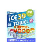 ショッピングひんやりタオル アイス3Dタオル/Mサイズ/10個セット/アイスタオル/ひんやり/クールタオル/快適/ICE3D/ネック/ネッククーラー/冷却/冷却タオル/冷たい/爽快