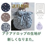 ミナペルホネン mina perhonen アクアドロップ 撥水加工 風呂敷 ふろしき テーブルクロス 100cm 日本製 北欧 大判 ちょうむすび