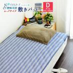 COLD-E 接触冷感 敷きパッド ダブル 140×205cm 敷きパッド 敷パッド ひんやりマット 冷感パッド クール 敷きパッド 夏用 洗える 速乾 ベッドパッド D