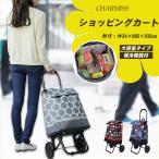 CHARMISS ショッピングカート シャルミス 買い物 ピクニック 行楽 行事 保冷バッグ 保冷機能付 ショッピングバッグ おしゃれ 《2.O》