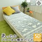 杢調 フランネル 敷きパッド  セミダブル 120×205cm マイクロファイバー 敷きパット 敷パッド ベッドパッド パッドシーツ 北欧調 もくちょう
