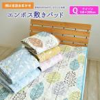 ショッピング柄 【 ちょっと訳あり 】 柄おまかせ エンボス 敷きパッド クイーン クィーンサイズ 160×205cm ベッドパッド ベッドパット 敷きパッド 洗える 夏用 Q 《6.S2》