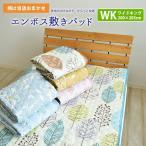 敷きパッド ワイドキング 200×205cm 柄おまかせ 数量限定 エンボス 夏用 爽快 サラッと快適 丸洗い可能 ベッドパッド ベッドパット ベットパット 洗える