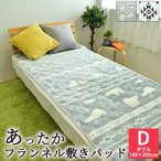 杢調 フランネル 敷きパッド  ダブル 140×205cm マイクロファイバー 敷きパット 敷パッド ベッドパッド パッドシーツ 北欧調 もくちょう