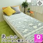 杢調 フランネル 敷きパッド  クイーン 160×205cm マイクロファイバー 敷きパット クィーンサイズ 敷パッド ベッドパッド 北欧調 もくちょう