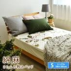 綿麻混 リーフ 敷きパッド シングルサイズ 100×205cm 北欧風 敷きパット 敷パッド 敷パット ベッドパッド パッドシーツ