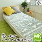 杢調 フランネル 敷きパッド ワイドキング 200×205cm マイクロファイバー 敷きパット 敷パッド ベッドパッド パッドシーツ 北欧調 もくちょう