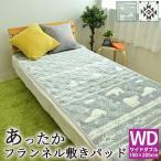 杢調 フランネル 敷きパッド  ワイドダブル 150×205cm マイクロファイバー 敷きパット 敷パッド ベッドパッド パッドシーツ 北欧調 もくちょう