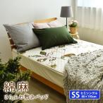 綿麻混 リーフ 敷きパッド セミシングルサイズ 80×195cm 北欧風 敷きパット 敷パッド 敷パット ベッドパッド パッドシーツ