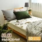 綿麻混 リーフ 敷きパッド セミダブルサイズ 120×205cm 北欧風 敷きパット 敷パッド 敷パット ベッドパッド パッドシーツ