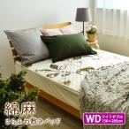 綿麻混 リーフ 敷きパッド ワイドダブルサイズ 150×205cm 北欧風 敷きパット 敷パッド 敷パット ベッドパッド パッドシーツ