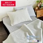 マルチキルティング 枕カバー ピロケース イブル Mサイズ 約43×63cm コットン 綿 綿100% 丸洗い 洗える