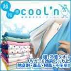 暑さ対策 グッズ 冷たい タオル クールン 日本製 ネックタオル 接触冷感 水に濡らすだけで 涼しい 首元 ひんやり  UVカット 消臭 送料無料