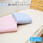 日本製 綿100% 敷きパッド シングルサイズ 100×200cm ベッドパット ベッドパッド 防ダニ 抗菌防臭