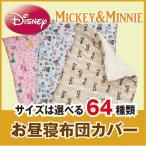 ミッキー&ミニー DJディズニー  お昼寝ふとんカバー ファスナータイプ 速乾 Disney