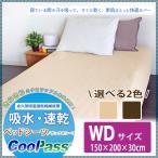 吸水速乾 ワッフル ベッドシーツ/ボックスシーツ ワイドダブルサイズ(150×200×30cm) 速乾 ボックスカバー ベッドカバー coolpass クールパス