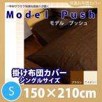 Yahoo!スリーププラス凹凸加工 掛布団カバー Model Push シングル 150×210cm 洗える ふとんカバー モデルプッシュ ワッフル地 サラサラ 掛けふとんカバー