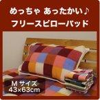 枕カバー あったか フリース 枕パッド 43×63cm  枕パット まくらパッド まくらカバー