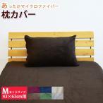 マイクロファイバー 枕カバー Mサイズ 43×63cm  無地 4色 マイクロ まくらカバー マイクロファイバー ピロケース