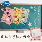 防災頭巾 防災ずきん ちょっと訳あり Disney ディズニー キャラクター KS ミッキー ミニー プー 子供 幼児 サイズ
