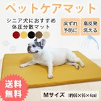 犬用ベッド Mサイズ 約66×95×4cm 小〜中型犬用 ペットケアマット 老犬介護用 マット 床ずれ防止 ソフトレザーカバー付き パラレーヴ使用